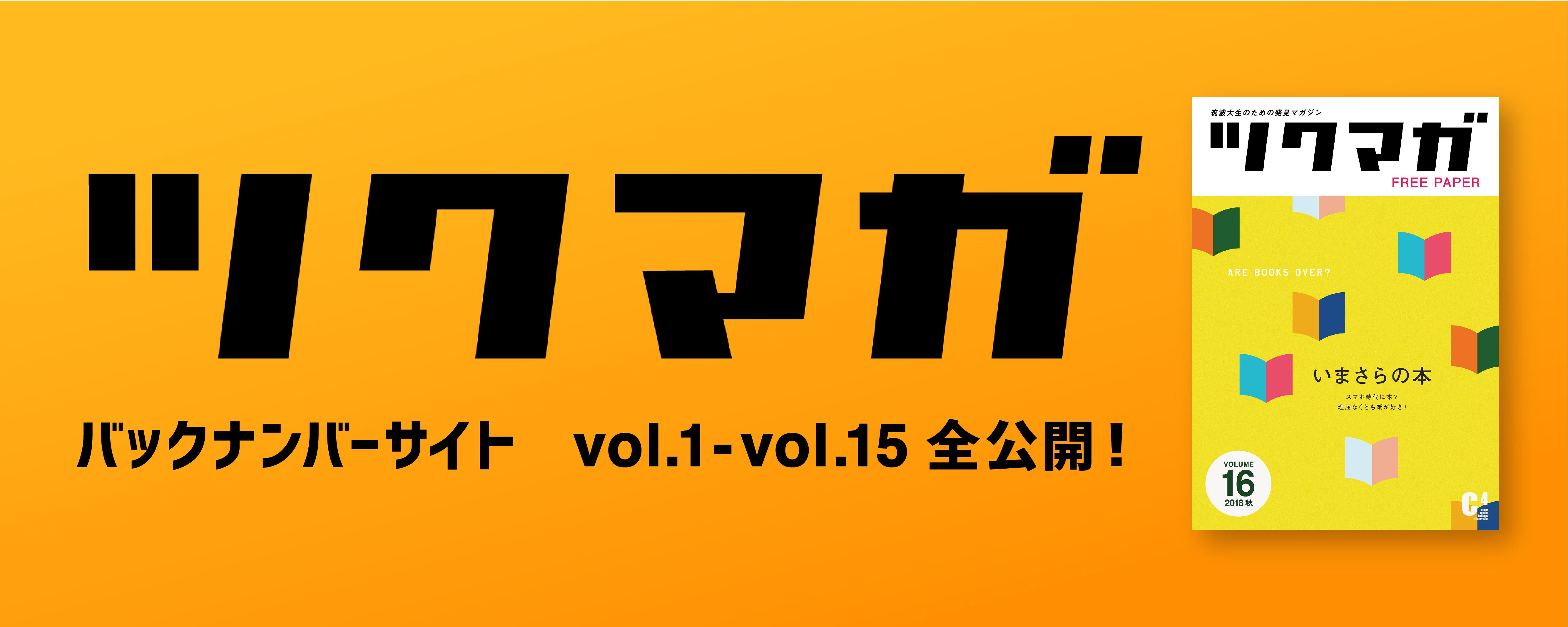 ツクマガバックナンバーサイト ▲C4発行の「ツクマガ」が全て読めるサイト